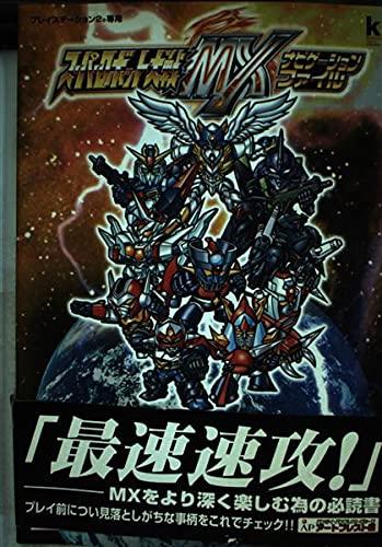 Super Robot Wars MX navigation file (Kadokawa