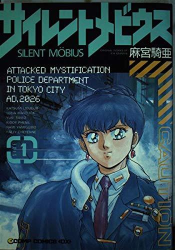 SILENT MOBIUS: Kia Asamiya
