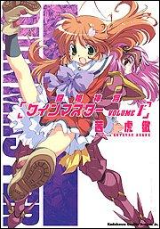 9784047124301: Touki God future Quinn master 1 (Kadokawa Comics Dragon Jr) (2005) ISBN: 4047124303 [Japanese Import]