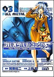 9784047124547: Full Metal Panic - Sigma - Vol.3 (Dragon Comics Age) Manga