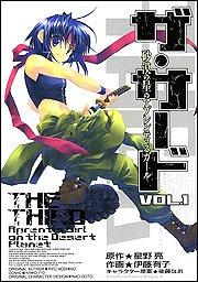9784047124554: Apprentice Girl VOL.1 (1) of the star of The Third Desert (2006) ISBN: 4047124559 [Japanese Import]