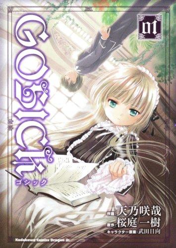 9784047125582: ゴシック 1 [Goshikku] (Gosick: Manga, #1)