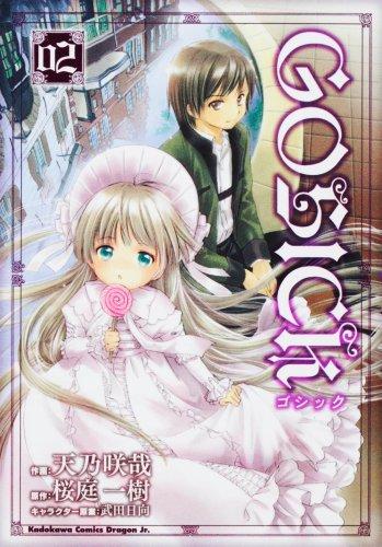 9784047125773: ゴシック 2 [Goshikku] (Gosick: Manga, #2)