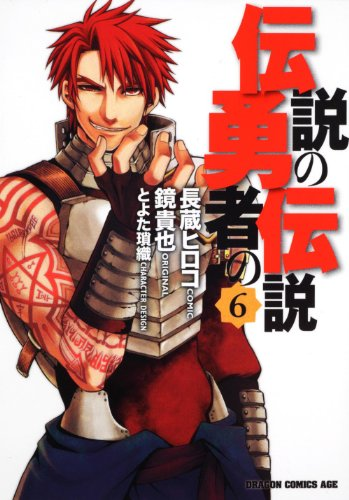9784047127081: 6 Legend of the Legendary Heroes (1-1-6 and Dragon Age Comics) (2011) ISBN: 4047127086 [Japanese Import]