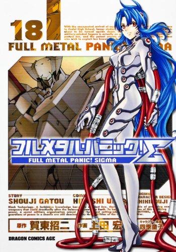 9784047128415: Full Metal Panic - Sigma - Vol.18 (Dragon Comics Age) Manga