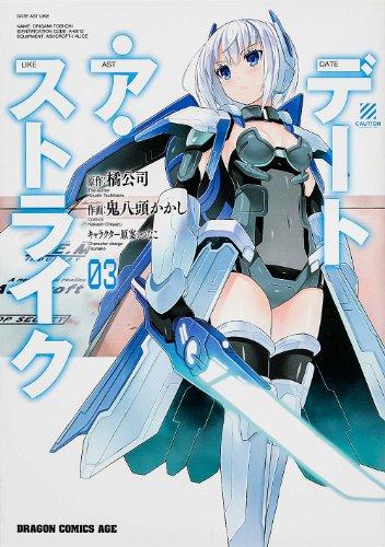 9784047128804: Date A Strike - Vol.3 (Dragon Age Comics) Manga