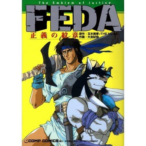 9784047130555: Emblem of justice FEDA (Comp Comics) (1994) ISBN: 4047130559 [Japanese Import]