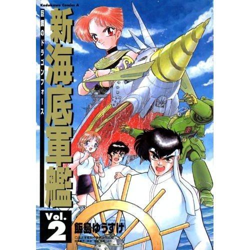 9784047131712: New submarine warship - Dragon Force ?? (Vol.2) (Kadokawa Comics Ace) (1997) ISBN: 4047131717 [Japanese Import]
