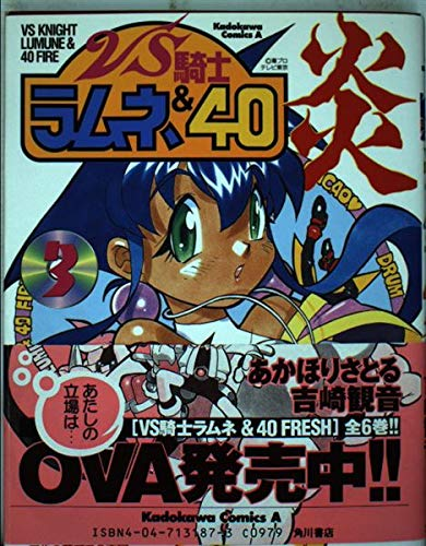 VS Knight Ramune & 40 Fire (3)