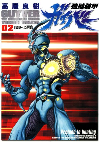 9784047132405: Guyver the Bioboosted Armor Vol. 2 (Kyoushoku Soukou Gaibaa) (in Japanese)