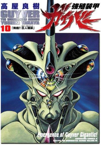 9784047132481: Guyver the Bioboosted Armor Vol. 10 (Kyoushoku Soukou Gaibaa) (in Japanese)