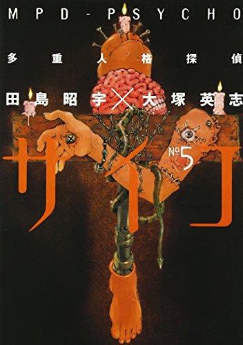 MPD Psycho Vol. 5 (Taju Jinkaku Tantei Saiko) (in Japanese): Shou Tajima