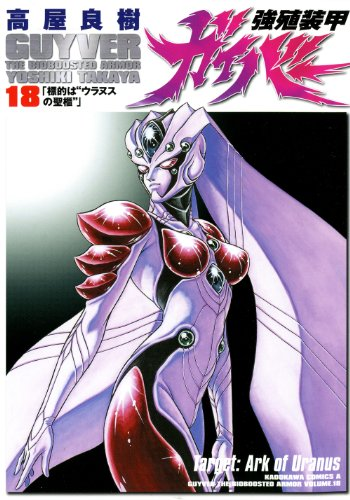 9784047134560: Guyver the Bioboosted Armor Vol. 18 (Kyoushoku Soukou Gaibaa) (in Japanese)