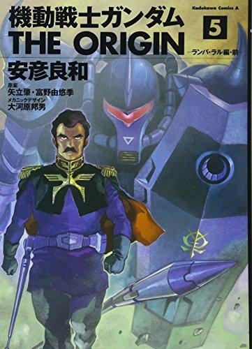 Ranba Raruhen: 1: Yoshikazu Yasuhiko