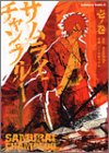 Samurai Champloo, Vol. 1 (Japanese Edition)