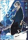 9784047136755: Samurai Champloo Volume 2