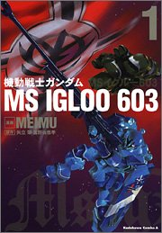 9784047137479: Mobile Suit Gundam MS IGLOO 603 ~ One Year War - The Hidden One (1) (Kadokawa Comics Ace A) (2005) ISBN: 4047137472 [Japanese Import]