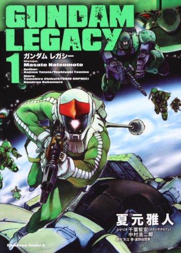 9784047137905: Gundam Legacy: 1