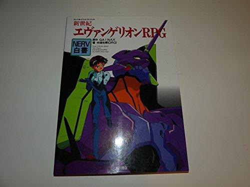 Neon Genesis Evangelion RPG: The NERV White Paper (Japanese Edition): Nakazawa, Mitsuhiro