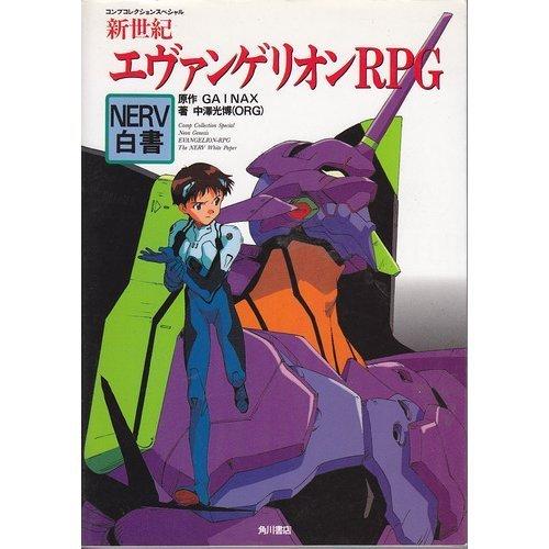 9784047145139: Neon Genesis Evangelion RPG: The NERV White Paper (Japanese Edition)