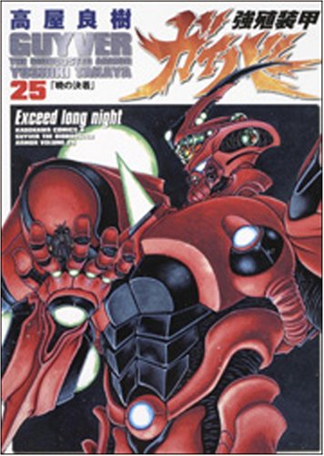 Guyver 25 (Kadokawa Comics Ace 37-25) (2008) ISBN: 4047150061 [Japanese Import]: Kadokawa Shoten