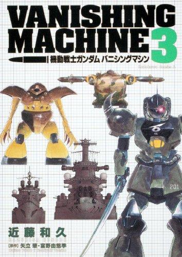 9784047152816: Mobile Suit Gundam burnishing machine (3) (Kadokawa Comics Ace 17-5) (2009) ISBN: 4047152811 [Japanese Import]