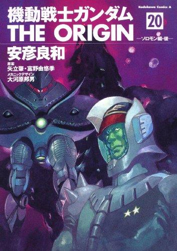 9784047152854: Mobile Suit Gundam THE ORIGIN (20) Solomon Hen after (Kadokawa Comic Ace 80-23) (2010) ISBN: 4047152854 [Japanese Import]