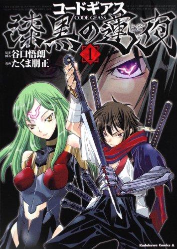 9784047156074: Code Geass Shikkoku no Renya Vol.1 (Kadokawa Comics Ace) Manga (Code Geass Shikkoku no Renya)