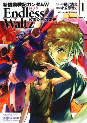 9784047156760: New Mobile Report Gundam WING Endless Waltz Losers' Glory, vOL. 1