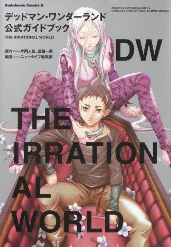 9784047157408: Deadman Wonderland Official Guide Book THE IRRATIONAL WORLD (Kadokawa Comics Ace) (2011) ISBN: 4047157406 [Japanese Import]