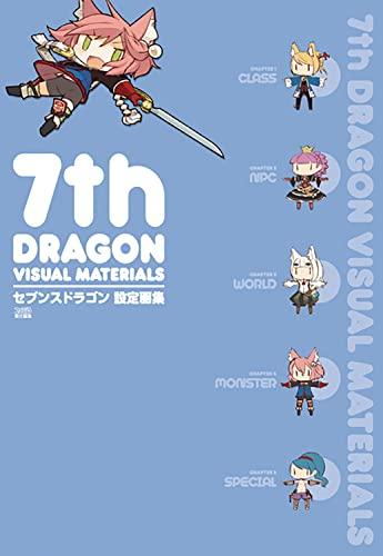 9784047261129: 7th Dragon Visual Materials Art Book