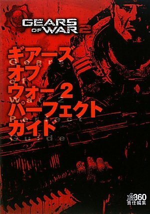 9784047261198: Gears of War 2 Perfect Guide
