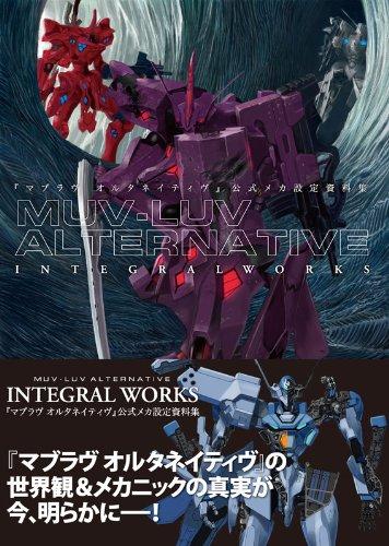 9784047262232: Muv-luv Alternative Integral Works Art Book (Techgian Style)
