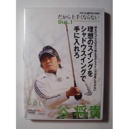 DVD> valley future Takashi: throw it in hand shadow swing the swing of one ideal that are not so...