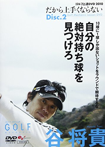 9784047264403: DVD> valley future Takashi: Find a way ball has absolute two own not so well () (2010) ISBN: 4047264407 [Japanese Import]