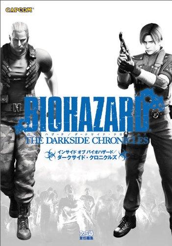 Inside of Biohazard / Darkside Chronicles (Capcom Famitsu)