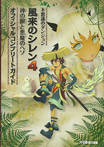 9784047265585: Fushigino Dungeon Fuuraino Shiren 4 Official Complete Guide Japanese edition