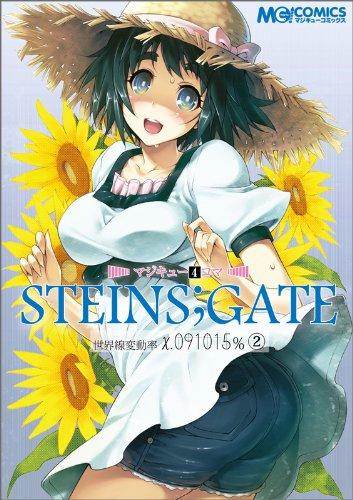 9784047265790: MAGI-CU 4-koma STEINS;GATE Sekaisen Hendoritsu x.091015% vol.2 [ Japanese Edition ]