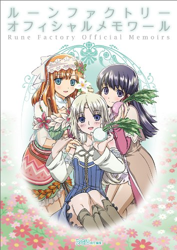 9784047266445: Rune Factory - Official Memories * Artbook & Guide