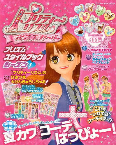 9784047267831: Pretty Rhythm mini skirt prism stylebook Season 1 (Enterbrain Mook) (2010) ISBN: 404726783X [Japanese Import]