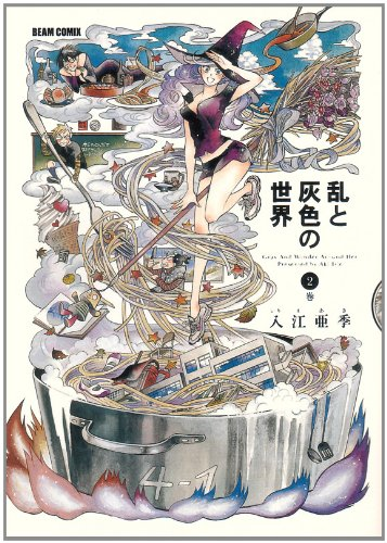 9784047268494: Volume 2 world of gray and turbulent (beam Comics) (2010) ISBN: 4047268496 [Japanese Import]