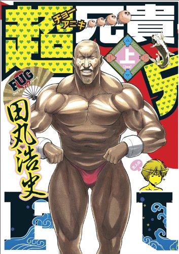 9784047268845: (Top) Cho Aniki FUG (Majikyu Comics) (2010) ISBN: 4047268844 [Japanese Import]