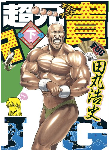 9784047268852: Cho Aniki FUG (bottom) (Majikyu Comics) (2010) ISBN: 4047268852 [Japanese Import]