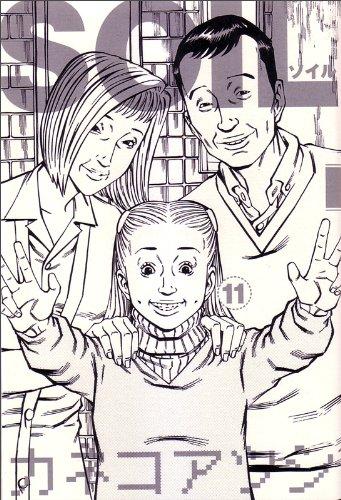 9784047270145: SOIL 11 (beam Comics) (2011) ISBN: 4047270148 [Japanese Import]