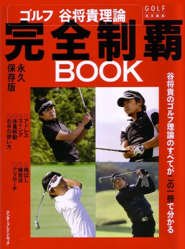 9784047271203: Golf valley future Takashi theory complete domination BOOK-eternal (Enterbrain Mook) (2011) ISBN: 4047271209 [Japanese Import]