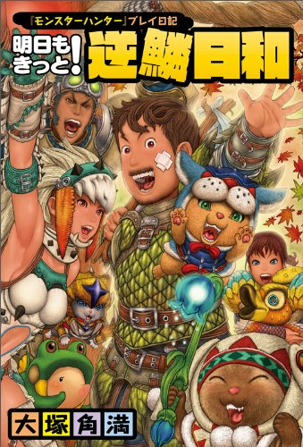 """Also """"Monster Hunter"""" play diary tomorrow I'm sure! Anger weather (Famitsu BOOKS): ..."""