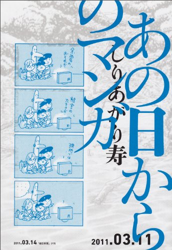 9784047274747: Cartoon from that day (beam Comics) (2011) ISBN: 4047274747 [Japanese Import]