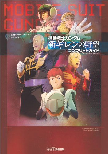 9784047275676: (Strategy of Famitsu) ambition Complete Guide Mobile Suit Gundam new Gillen (2011) ISBN: 4047275670 [Japanese Import]
