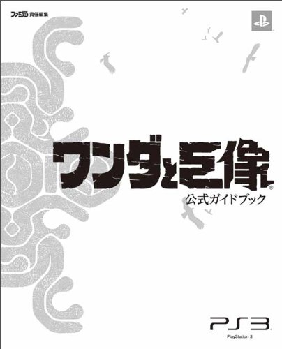 9784047275706: Wanda to Kyozou / Shadow of the Colossus Offical Guide Book