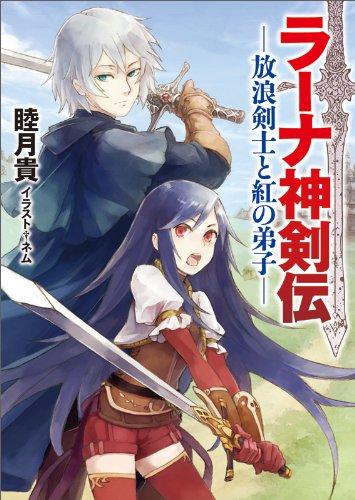 (KCG Novel) - disciple of red and wandering swordsman - Lana votive sword Den (2011) ISBN: ...